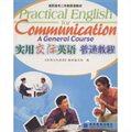 实用交际英语普通教程