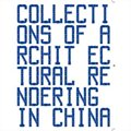 2010中国建筑表现集成3