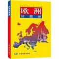 欧洲地图册