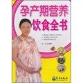 孕产期营养饮食全书
