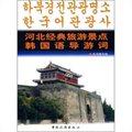 河北经典旅游景点韩国语导游词