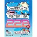 coreIDRAWX6平面广告设计经典228例
