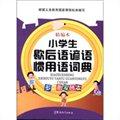 小学生歇后语谚语惯用语词典