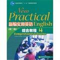 新编实用英语综合教程4