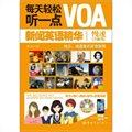 每天轻松听一点VOA新闻英语精华慢速
