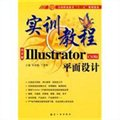 Illustrator平面设计