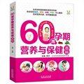 60周孕期营养与保健百科