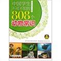 中国学生不可不知的808个动物常识