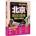 北京旅行口袋书