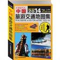2014中国旅游交通地图集