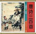 唐诗三百首:儿童版·注音