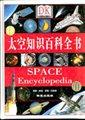太空知识百科全书