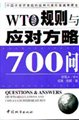 WTO规则与应对方略700问