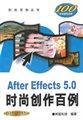 After Effects 5.0时尚创作百例