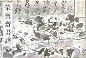 榮寶齋畫譜(山水 44 古代部分)