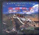 西藏拉萨:摄影集