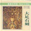 大足石刻:中日文本