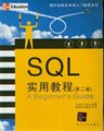 SQL实用教程(第二版)