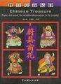 中国剪纸瑰宝:蔚县窗花 图集