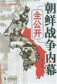 朝鲜战争内幕全公开:记实图文珍藏版