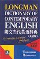 朗文当代英语辞典(英语版 1995年最新版)