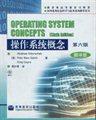 操作系统概念(第6版翻译版)