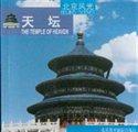 天坛:中英文本 摄影集