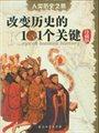 人类历史之旅:改变历史的101个关键 珍藏版