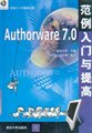 AUTHORWARE 7.0范例入门与提高