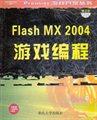 Flash MX 2004游戏编程