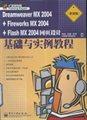 Dreamweaver MX 2004+ Fireworks MX 2004+ Flash MX 2004网页设计基础与实例教程:职业版