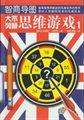 大不列颠思维游戏:智商导图(1)