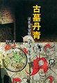 古墓丹青:汉代墓室壁画的发现与研究