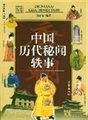 中国历代秘闻轶事:最新图文版(唐朝)