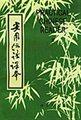 实用汉语课本第三册(英文译释)