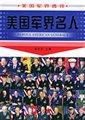 美国军界名人(美国军界透视)