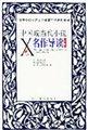 中国现当代小说名作导读(上下册)