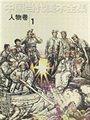 中国当代美术全集(人物卷1)