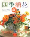 四季插花40种