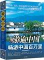 走遍中国:畅游中国百万里