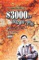 3000美金,我周游了世界:一个MBA的经济旅行学