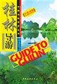 桂林导游:中英对照