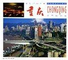 美丽的山城·重庆(中日文对照)