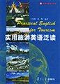 实用旅游英语泛读
