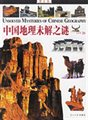 中国地理未解之谜:图文版