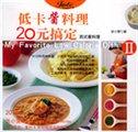低卡酱料理20元搞定(2)