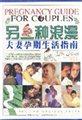 另一种浪漫:夫妻孕期生活指南