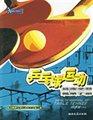 乒乓球运动健康手册
