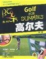 高尔夫(第2版)