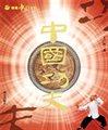 中国功夫(图说中国文化)